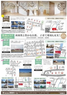 428〜30鶴市町N様邸完成見学会_180428_0002.jpg